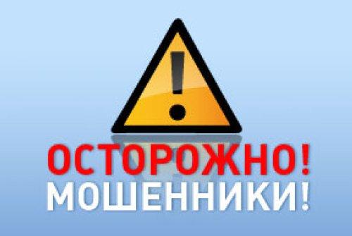 Полиция Новой Москвы предупреждает: «Осторожно! Мошенничество!»