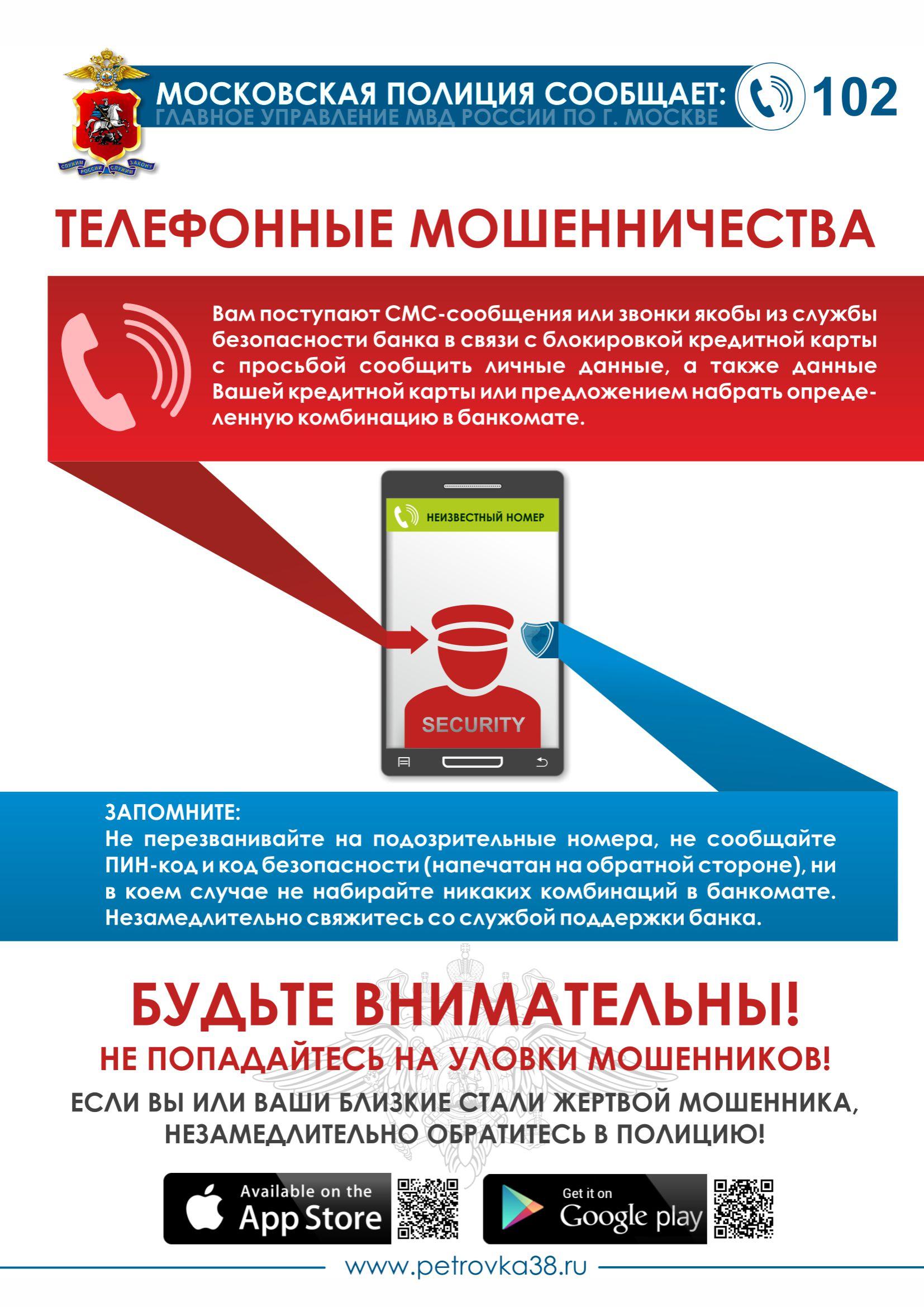Профилактика телефонного мошенничества
