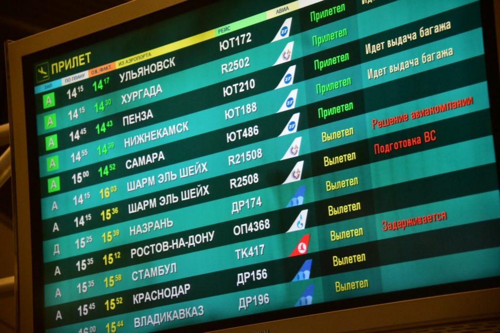 Более 30 авиарейсов пришлось отменить и задержать в Москве из-за погоды