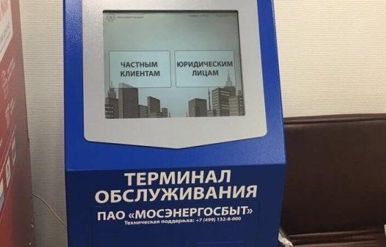 Терминалы «Мосэнергосбыта» поставили в центрах госуслуг «Мои документы»