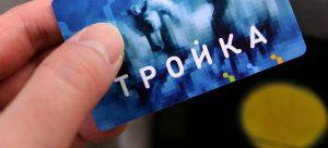 Свыше 80 процентов пассажиров метро Москвы пользуются картой «Тройка»