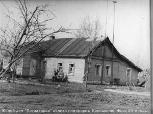 До 1952 года около станции стояла лишь «пятидворка». Фото: личный архив Энвера Софинова