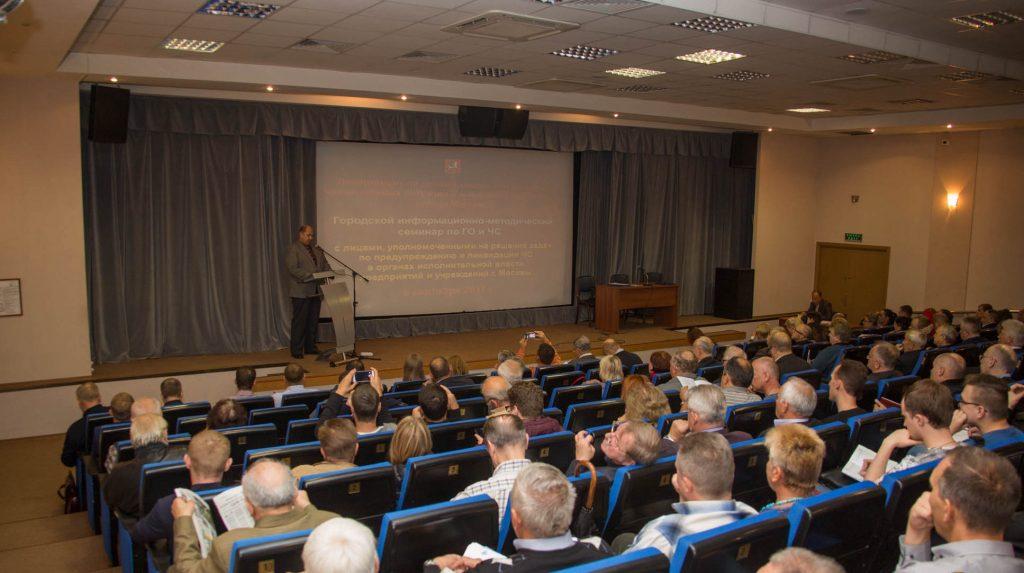 Общегородской семинар по вопросам гражданской обороны состоялся в Москве