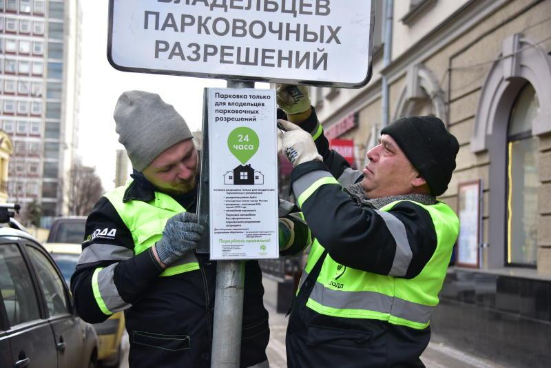 Жительница Москвы поблагодарила Собянина за помощь в ситуации со штрафами за неоплаченную парковку