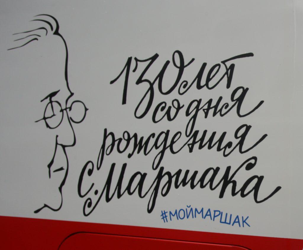 Встреча к 130-летию со дня рождения Самуила Маршака пройдет в Краснопахорском