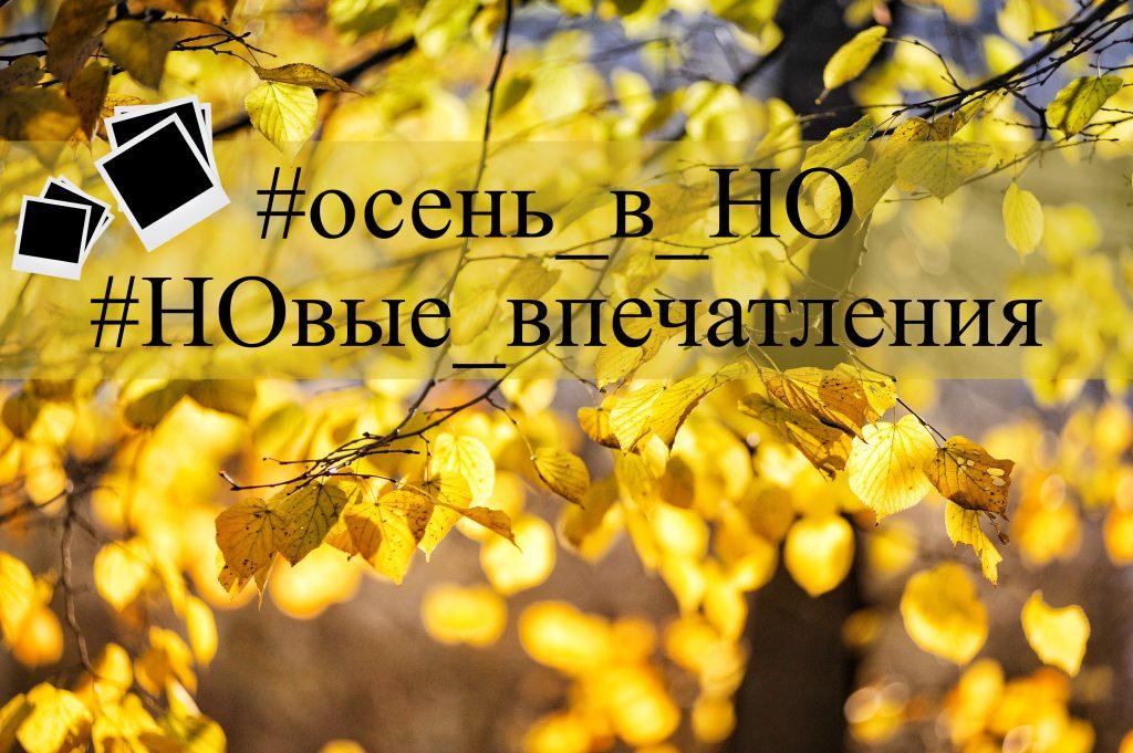 Фотоконкурс «Осенний отдых» от окружной газеты «Новые округа»