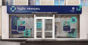 Пункты «Чудо техники» откроют в семи округах Москвы