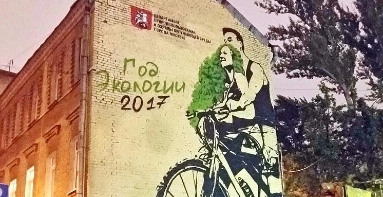 Экограффити украсили три здания в Москве