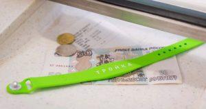 Метро Москвы расширило цветовую гамму браслетов «Тройка»