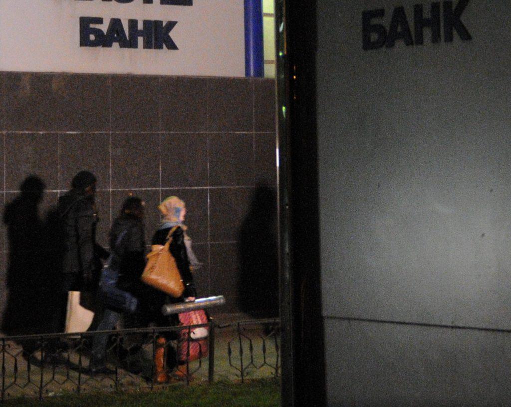 Банк России лишил лицензии «Регионфинансбанк» из Москвы