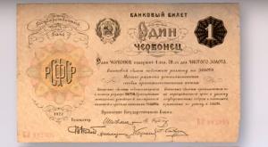 Билет в один червонец, выпущенный в 1922 году. Фото: скриншот видео Youtube.com