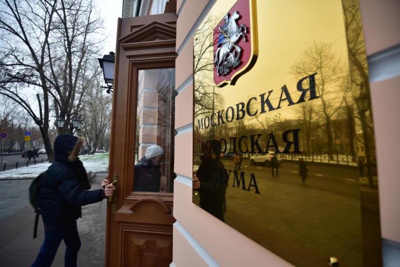 Депутаты Мосгордумы приняли поправки в законопроект о бюджете города на три года