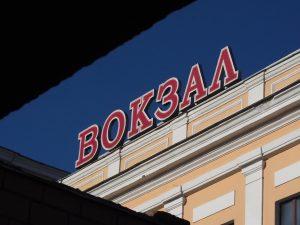В Москве могут построить два новых вокзала