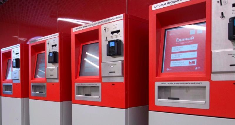 Еще 80 новых автоматов с круглосуточной продажей билетов появится в Москве