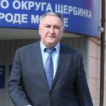 Глава городского округа Щербинка Юрий Стручалин