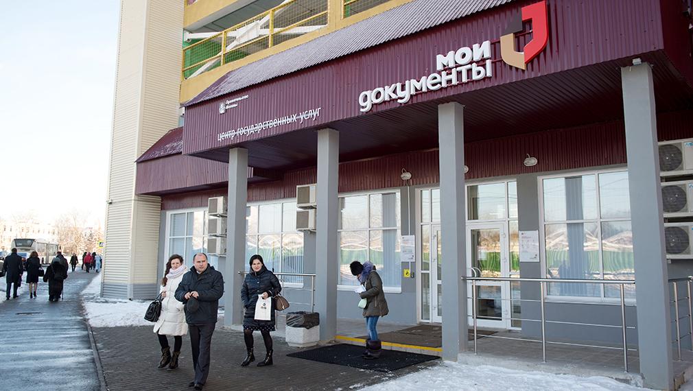 Центр «Мои документы» в Московском будет работать в праздники
