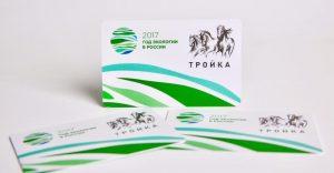 «Тройка», выпущенная тиражом в три тысячи экземпляров. Фото: mos.ru