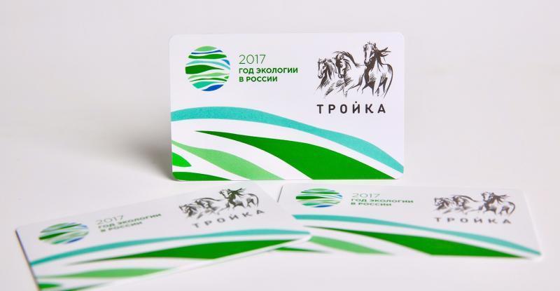 Метро Москвы выпустило в продажу «экологические» проездные билеты