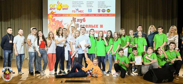 Финальная игра городского этапа Клуба веселых и находчивых по пожарной тематике прошла в Москве