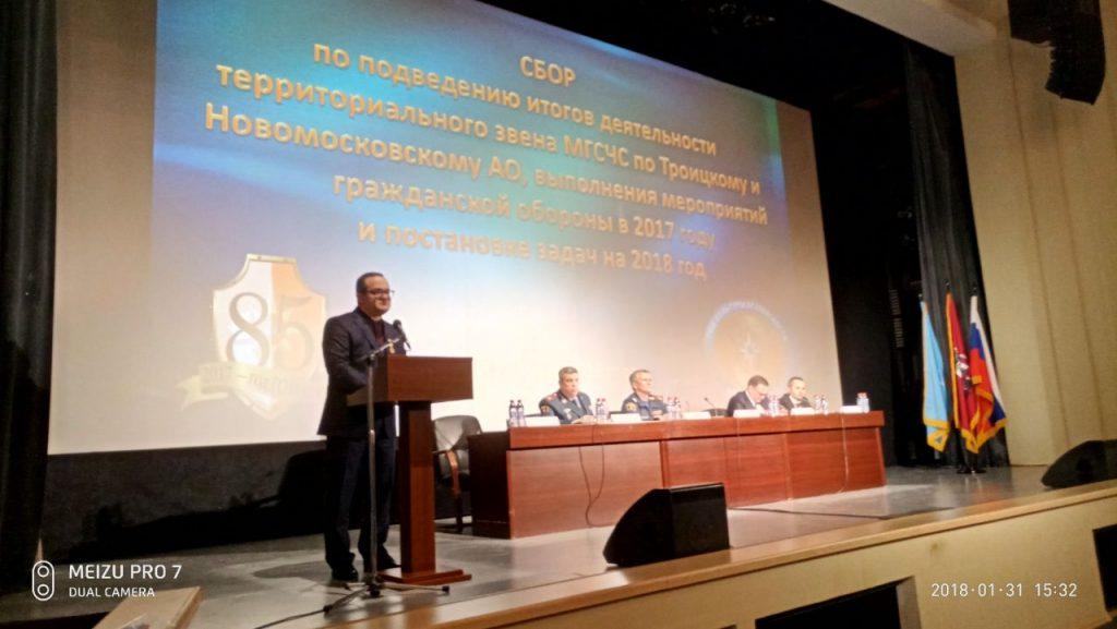 Префект ТиНАО Дмитрий Набокин выступил на подведении итогов деятельности спасателей за 2017 год