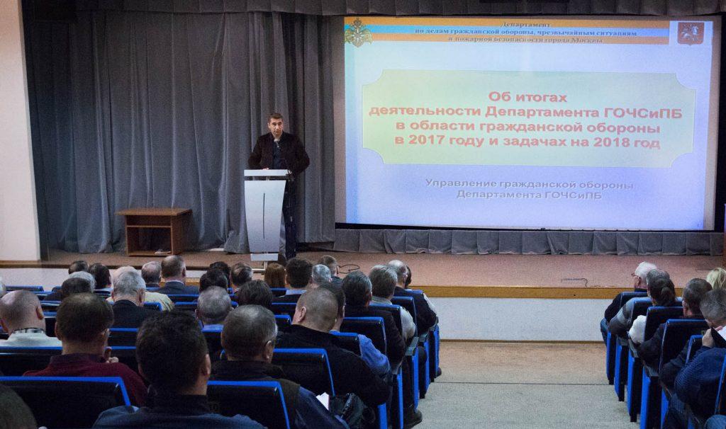 Специалисты по ГОиЧС Москвы обсудили задачи на общегородском семинаре
