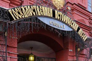 Исторический музей в Москве перейдет на новый режим работы во время ЧМ — 2018