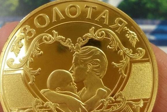 Родители каждого новорожденного в Новофедоровском получат медали «Золотая мама»