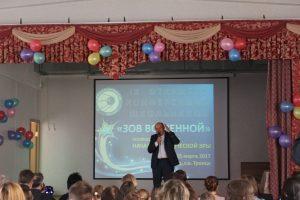 25 марта 2017 года. IX Открытая конференция школьников «Зов Вселенной». Фото: гимназия имени Николая Пушкова