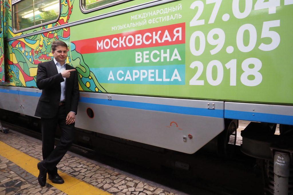 Метро получило новый тематический поезд «Московская весна A Cappella»