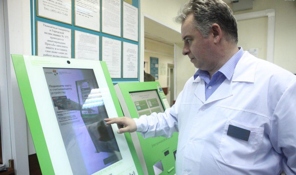 Московские поликлиники упростили запись к врачу