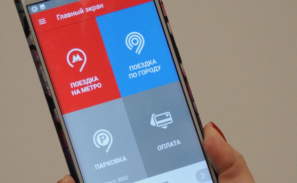 Москвичи смогут заказать такси через мобильное приложение
