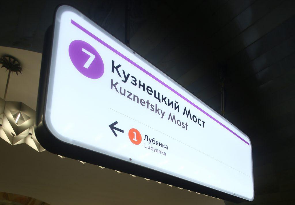 Московское метро анонсировало бесплатные лекции об архитектуре станций