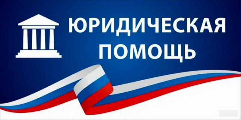 На территории Новой Москвы состоится единый день оказания юридической помощи гражданам.