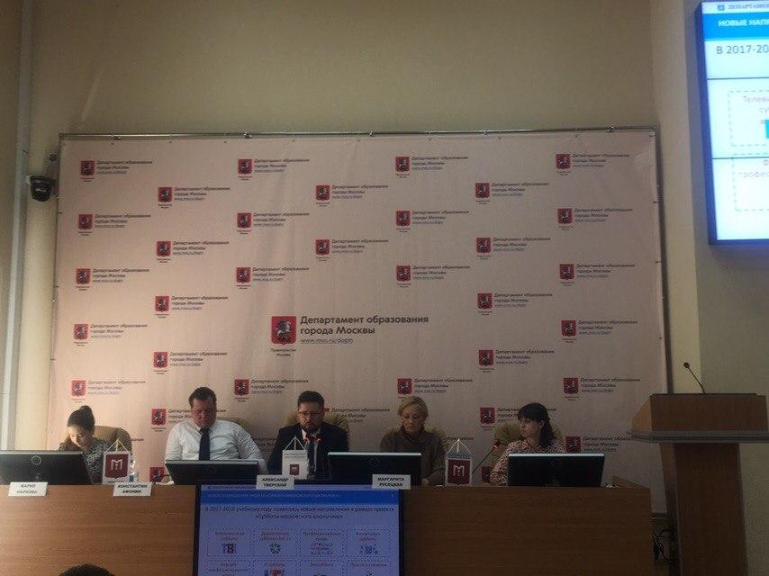 Проект «Субботы московского школьника» обсудили в столице