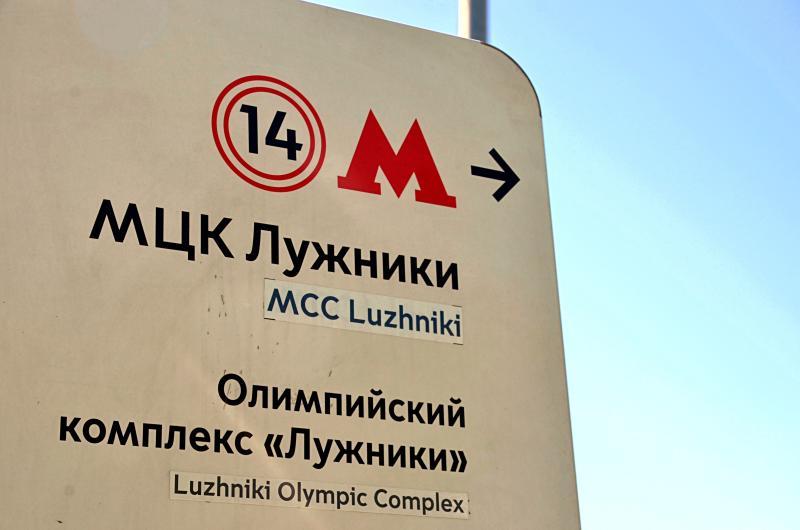 Болельщикам посоветовали воспользоваться общественным транспортом для поездки до «Лужников»