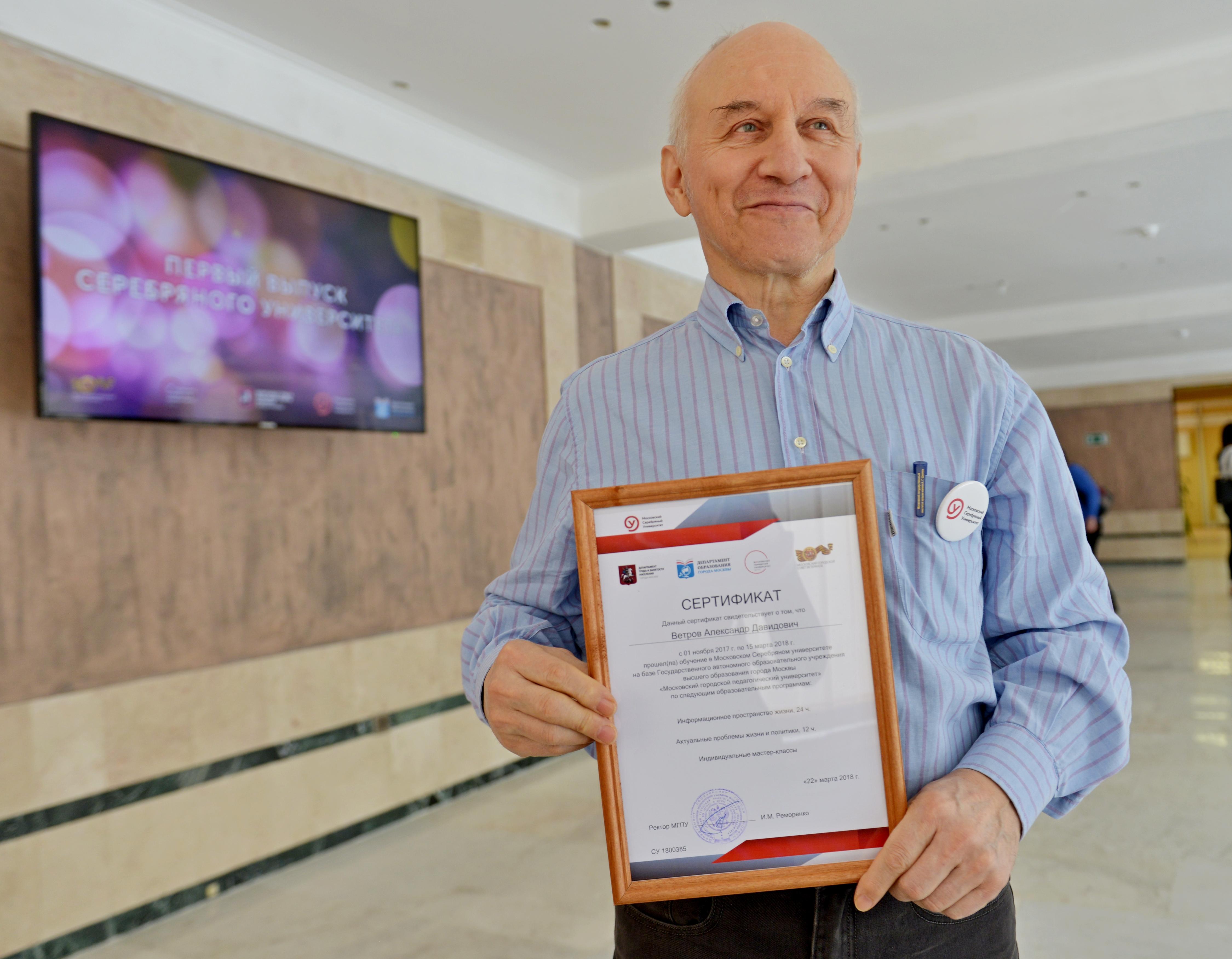 Проект «Серебряный университет» сможет собрать две тысячи пенсионеров