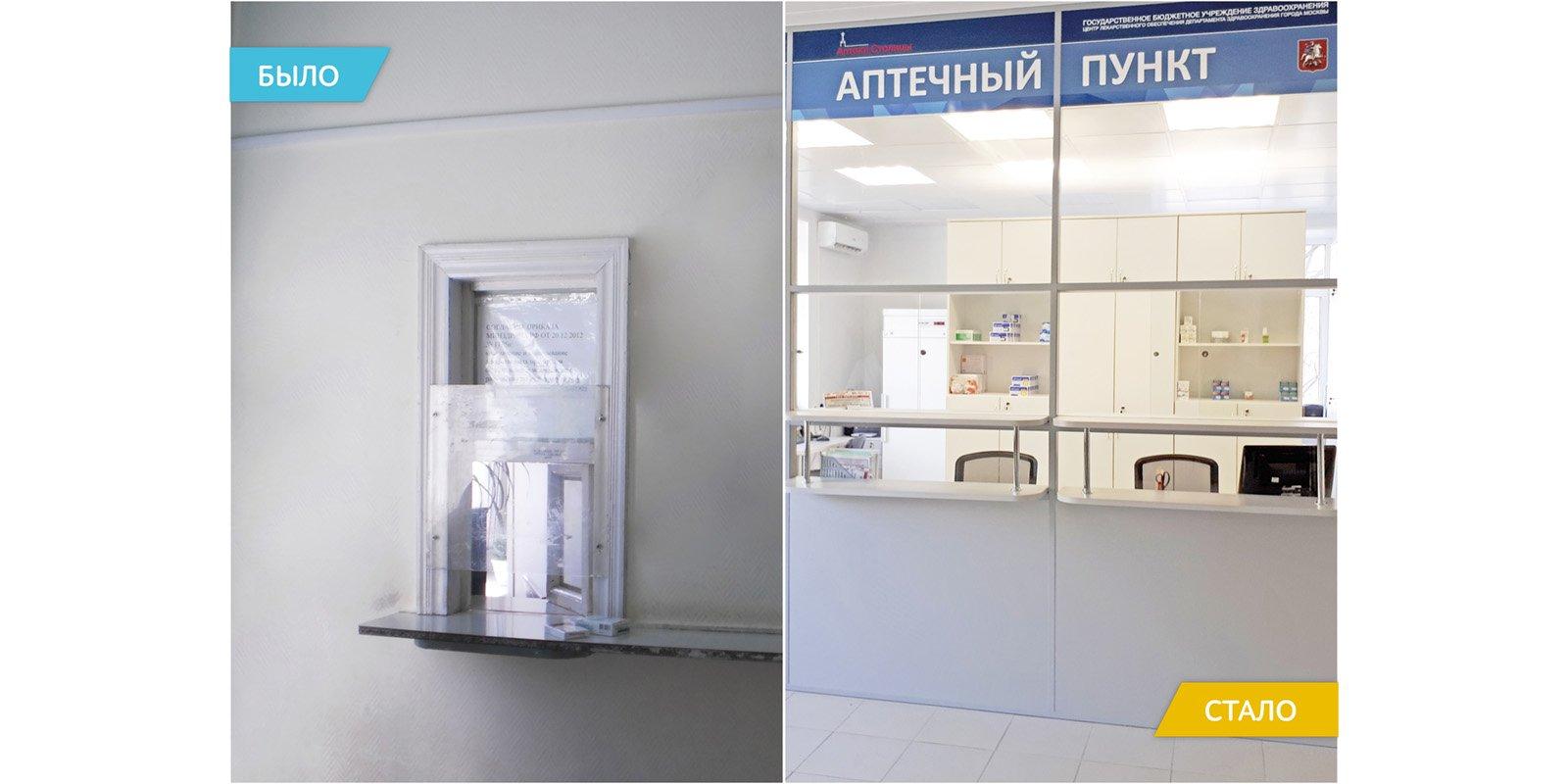 Аптечные пункты Москвы сделают комфортнее для посетителей