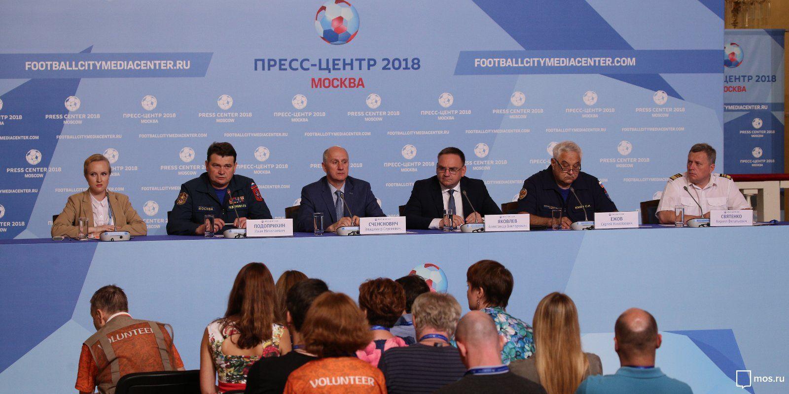 Московские спасатели: О реагировании на происшествия во время ЧМ-2018