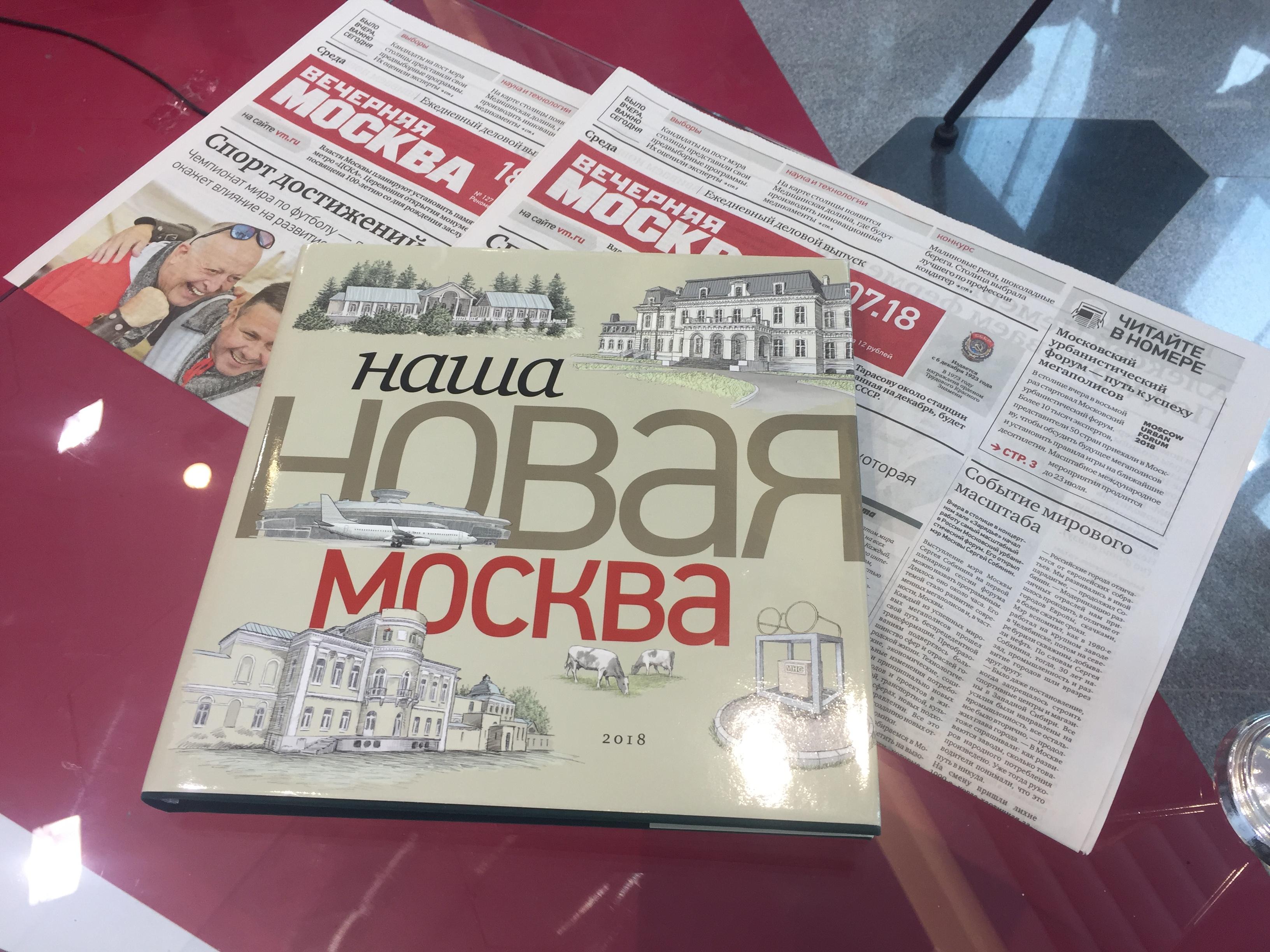 Презентация книги «Наша Новая Москва» состоялась на Московском урбанистическом форуме
