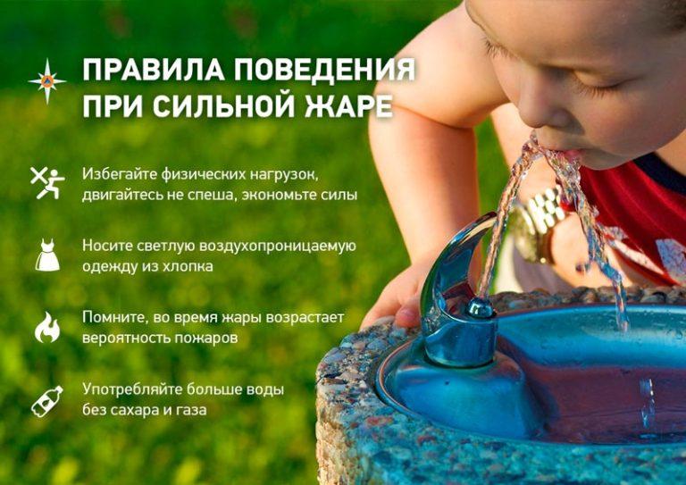 Рекомендации МЧС: Правила поведения при сильной жаре