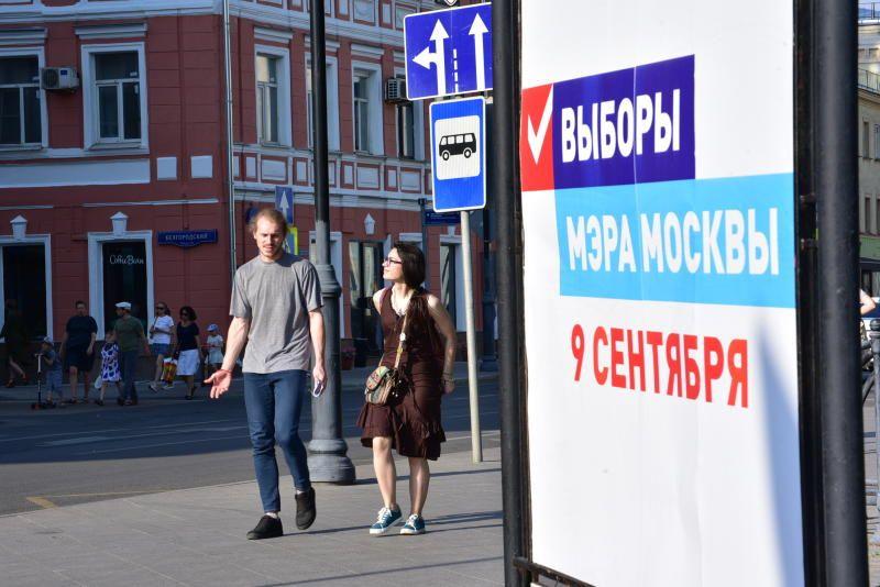 МГИК: От участия в выборах мэра Москвы сами отказались 26 кандидатов из 33