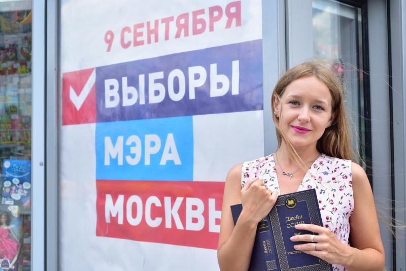 В преддверии выборов 4 тыс сотрудников МФЦ начали поквартирные обходы москвичей