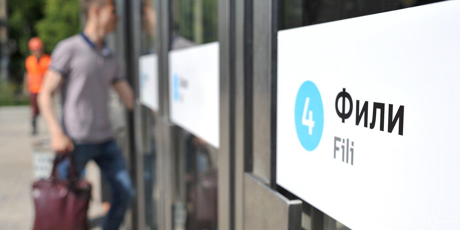 Участок Филевской линии метро закроют на выходные