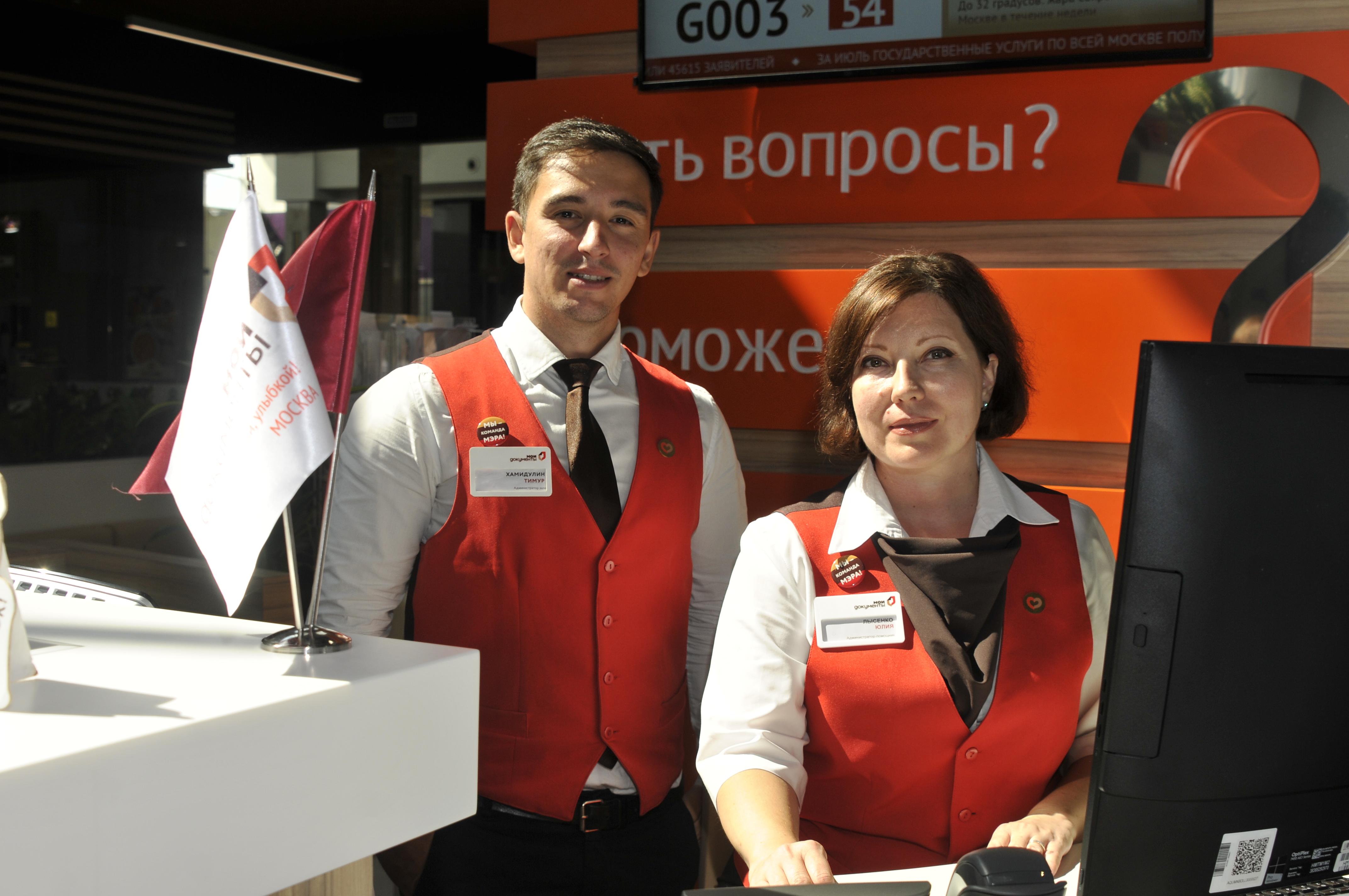 Более 170 тысяч загранпаспортов выдали москвичам в центрах «Мои документы»