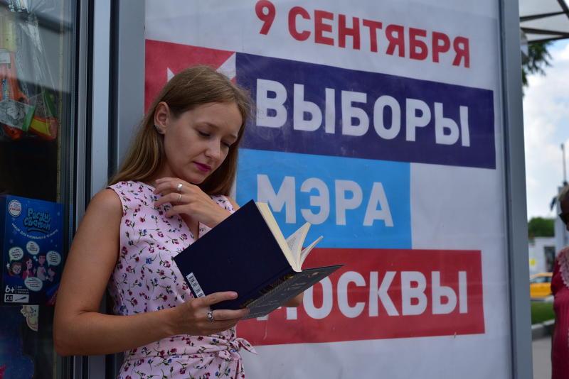 Время голосования продлили в преддверии выборов мэра Москвы