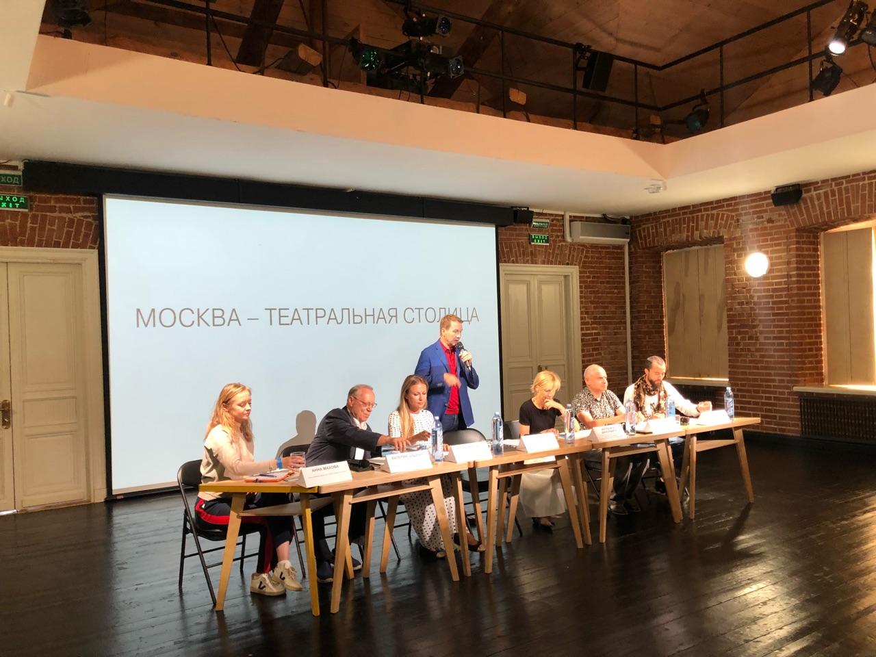 Итоги проекта «Москва – театральная столица» подвели в столице