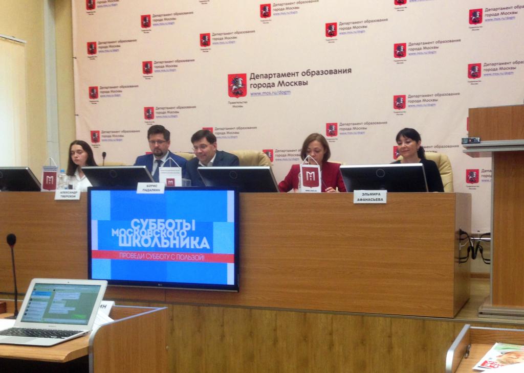 Промежуточные итоги проекта «Субботы московского школьника» подвели в Правительстве столицы