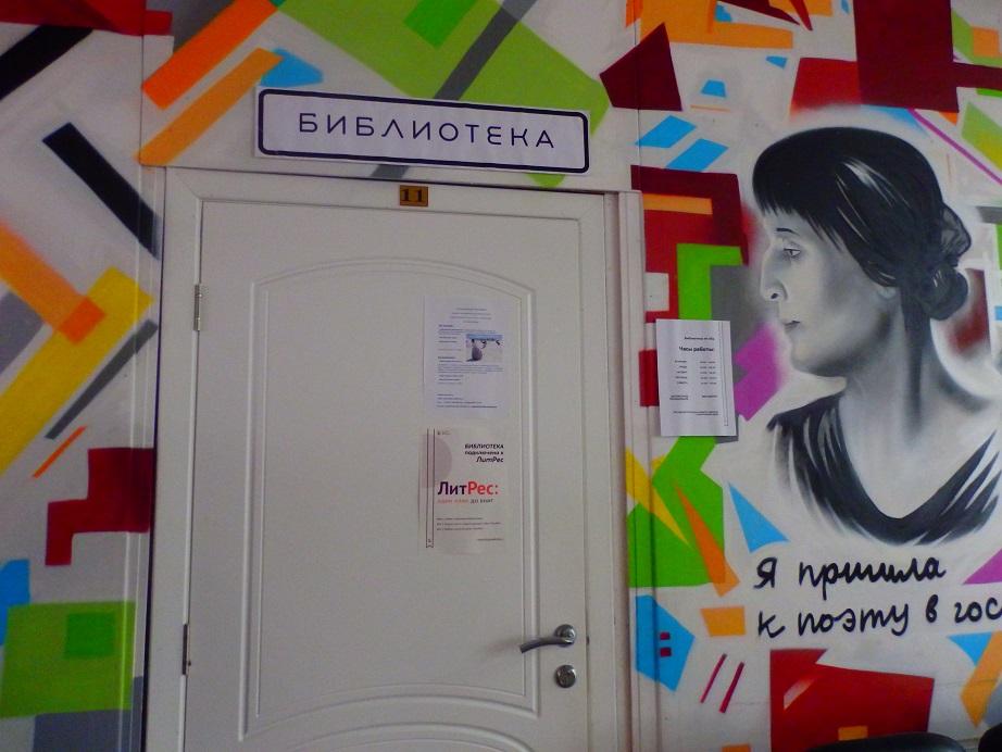Произведения Владимира Маяковского вспомнят в библиотеке Десеновского