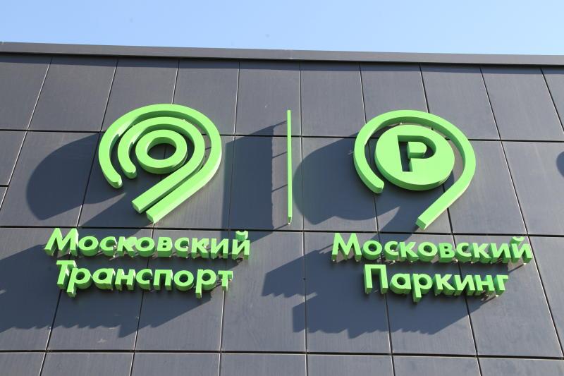 Сервисы оплаты парковки в Москве полностью восстановили