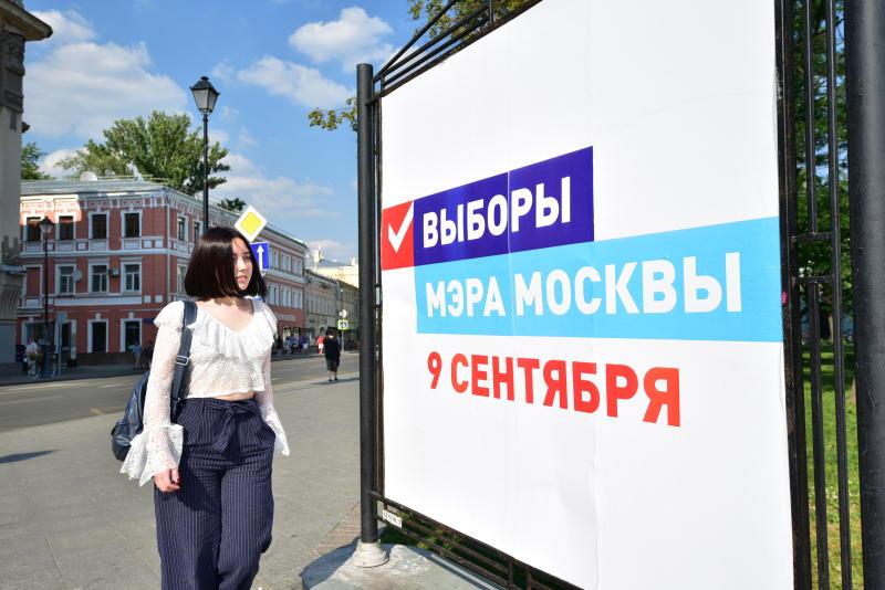 Горожане смогут проголосовать по месту прописки на выборах мэра Москвы